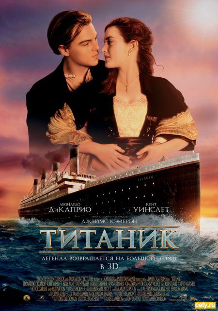 «Смотреть Титаник 2 Джек Возвращается Смотреть Онлайн» — 1984