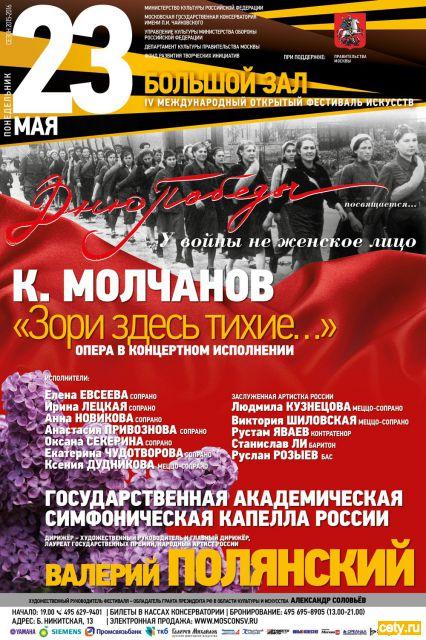 Концерты в Москве в апреле 2018 Репертуар театров апрель