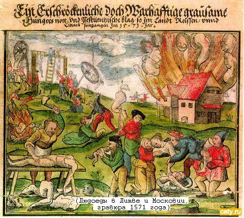 Каннибализм как часть европейской традиции